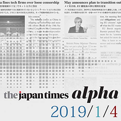The Japan Times Alpha 1月4日号 cover art