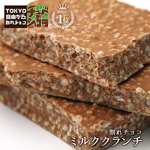 チュベ・ド・ショコラ 割れチョコミルククランチ(500g)