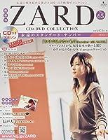 隔週刊ZARD CD&DVDコレクション(65) 2019年 8/7 号 [雑誌]
