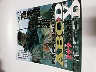 バスフィッシングのABC+DVD #002 石井真高滝湖・亀山湖ディープウォーター攻略 (別冊つり人 Vol. 309)