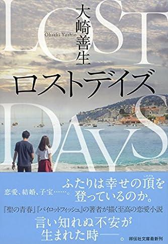 ロストデイズ (祥伝社文庫)