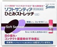 【第3類医薬品】ソフトサンティア ひとみストレッチ 5mL×4 ×6
