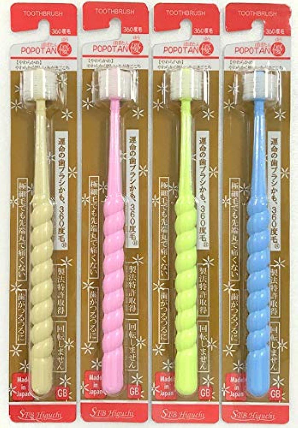 省略ミシンパニック360度歯ブラシ 360do度毛歯ブラシ POPOTAN ぽぽたん 優(カラーは1色おまかせ)