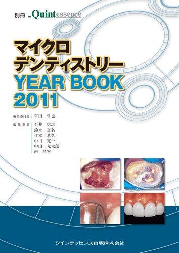 マイクロデンティストリー YEAR BOOK 2011 (別冊 ザ・クインテッセンス)