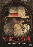 可愛い悪魔[DVD]