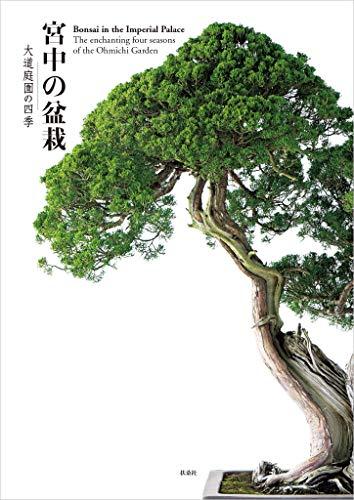 Bonsai in the Imperial Garden: The enchanting four seasons of the Ohmichi Garden (FUSOSHA BOOKS) (Japanese Edition)