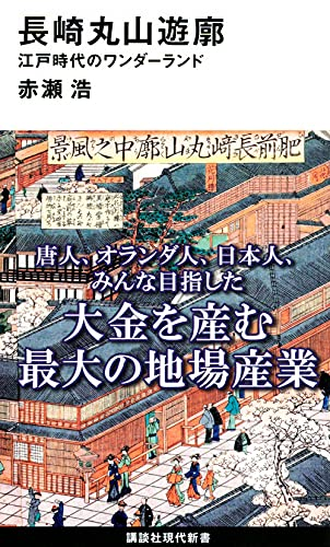 長崎丸山遊廓 江戸時代のワンダーランド (講談社現代新書)