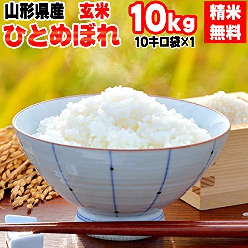 山形県産 玄米 ひとめぼれ 10kg 令和元年度産 (無洗米に精米する)