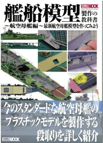 艦船模型製作の教科書 航空母艦編 (製作の教科書シリーズ)