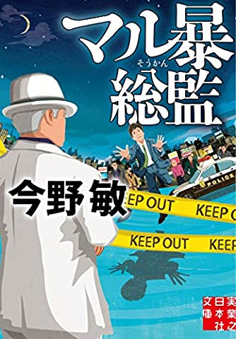マル暴総監 (実業之日本社文庫)