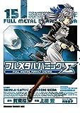 フルメタル・パニック!シグマ(15) (ドラゴンコミックスエイジ)