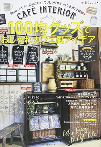 100均グッズでおしゃれカフェ風アイデア (主婦の友生活シリーズ)