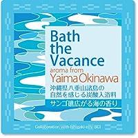 バス・ザ・バカンス 石垣島の香り 炭酸入浴剤 (サンゴ礁の香り3袋セット(9錠))