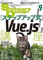 ソフトウェアデザイン 2020年9月号