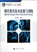 Modern Educational Technology Skills and Training (Chinese Edition)