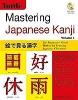 Mastering Japanese Kanji〈Vol.1〉絵で見る漢字