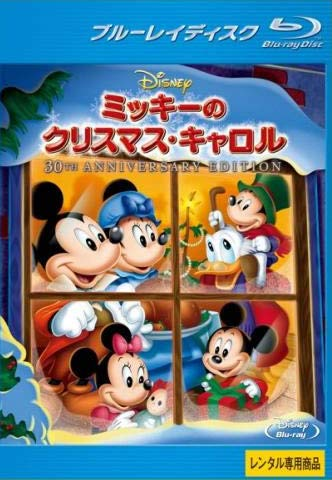 ミッキーのクリスマス キャロル 30th Anniversary Edition ブルーレイディスク