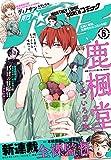 月刊コミックバンチ 2021年6月号 [雑誌] (バンチコミックス)