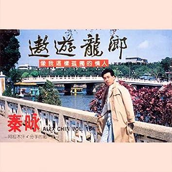 秦咏遨遊龍乡VOL.16