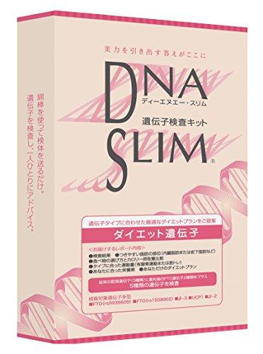 Webレポート版 DNA SLIM ダイエット遺伝子検査キット