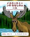 イエローストーンのななしのムース: The Translated Japanese Version of the English Original