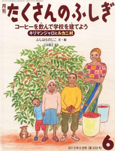 コーヒーを飲んで学校を建てよう―キリマンジャロとルカニ村 (月刊 たくさんのふしぎ 2013年 06月号)