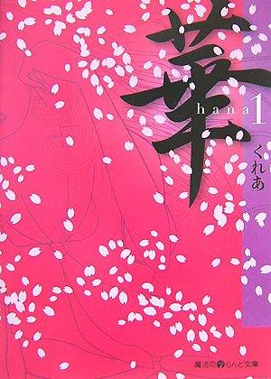華〈1〉 (魔法のiらんど文庫)