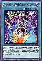 遊戯王カード Ga-P.U.N.K.クラッシュ・ビート グランド・クリエイターズ(DBGC) | デッキビルドパック ガガク パンク 永続魔法 ノーマル