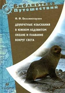 Dvukratnye izyskaniya v Yuzhnom Ledovitom okeane i plavanie vokrug sveta