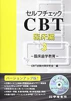 セルフチェックCBT臨床編 Ver.3―臨床歯学教育