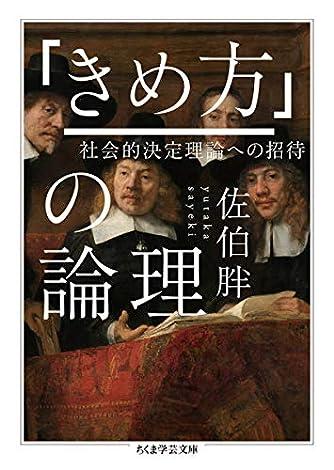 「きめ方」の論理 (ちくま学芸文庫)