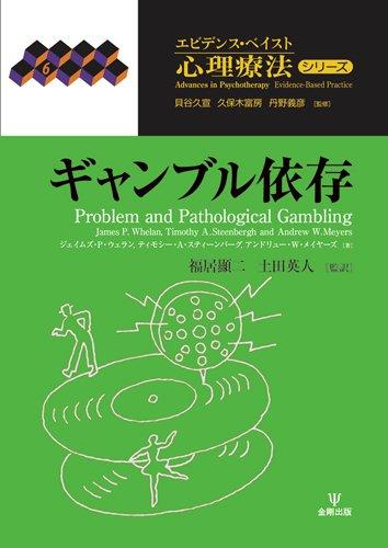 ギャンブル依存 (エビデンス・ベイスト心理療法シリーズ6)