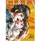 SIREN ReBIRTH 5 (集英社ホームコミックス)
