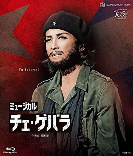 月組シアター・ドラマシティ公演 ミュージカル『チェ・ゲバラ』 [Blu-ray]