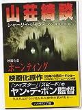 山荘綺談 (ハヤカワ文庫 NV 18 モダンホラー・セレクション)