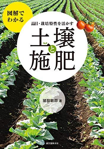 品目・栽培特性を活かす 土壌と施肥: 図解でわかる