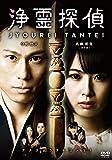 浄霊探偵[DVD]