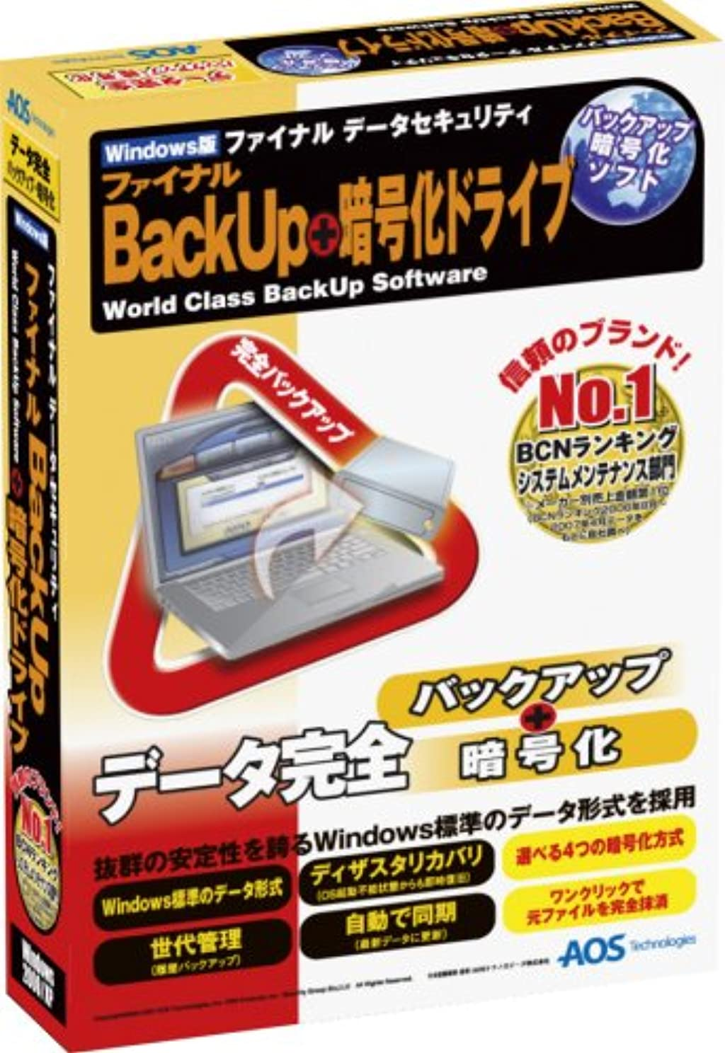 統治可能一般的な世辞ファイナルBackUp+暗号化ドライブ