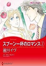 表紙: スプーン一杯のロマンス 1 (ハーレクインコミックス) | 瀧川 イヴ