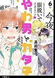 やわ男とカタ子 分冊版(34) (FEEL COMICS swing)