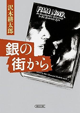 銀の街から (朝日文庫)