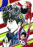 神様のバレー 8 (芳文社コミックス)