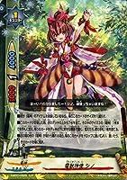 神バディファイト S-BT07 電獣神使 シノ(レア) 完全なる時の支配者 | カタナW 電神 モンスター