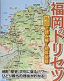 福岡のトリセツ