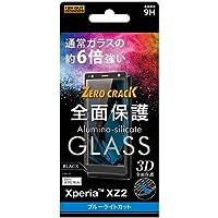 レイアウト Xperia XZ2用 ガラスフィルム 3D 9H 全面保護 ブルーライトカット RT-RXZ2RFG/MB ブラック