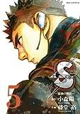 Sエス―最後の警官― (5) (ビッグコミックス)