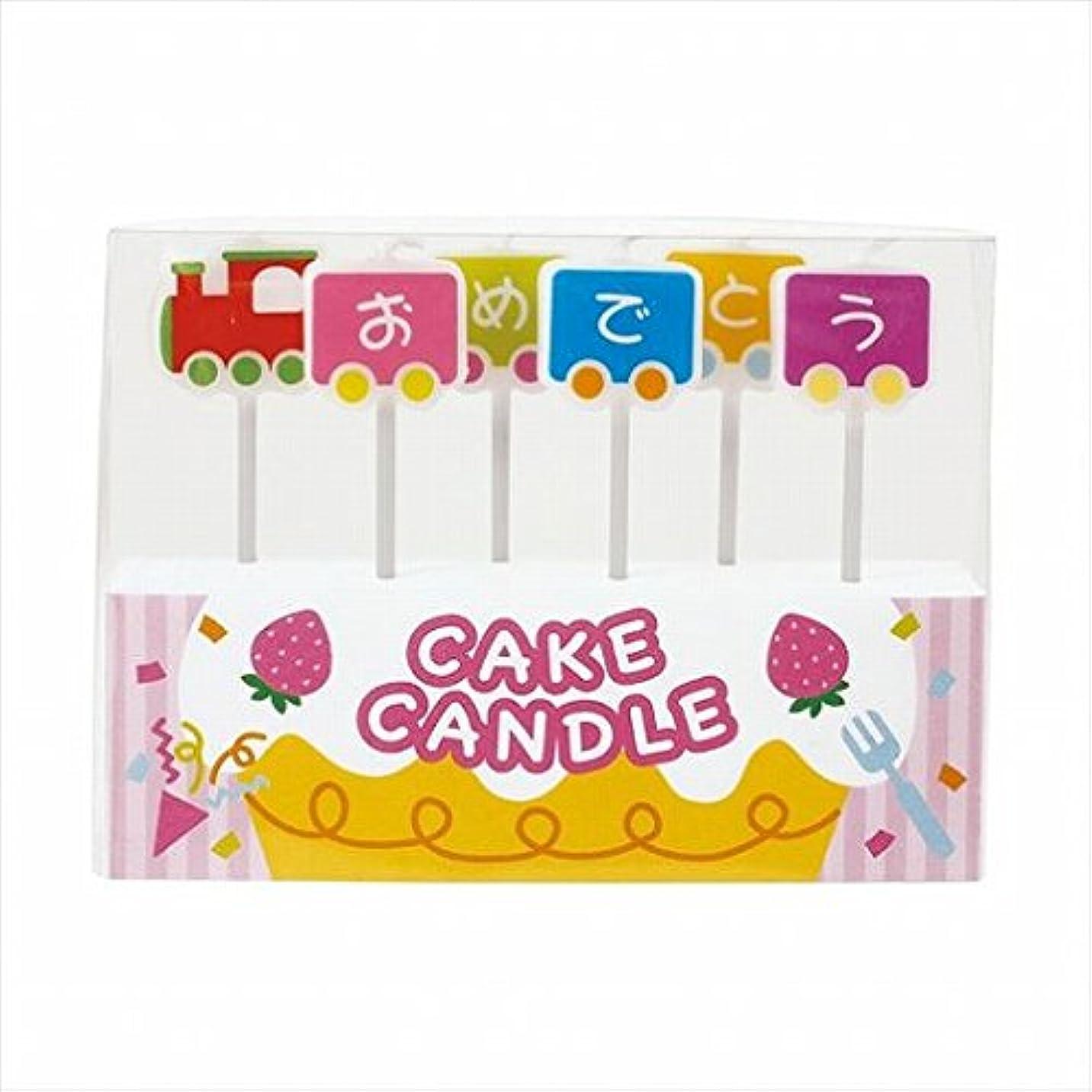 曇った導入する本質的ではないカメヤマキャンドル(kameyama candle) パーティーキャンドルおめでとう 「 トレイン 」