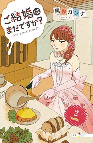ご結婚はまだですか? 分冊版(2) (姉フレンドコミックス)