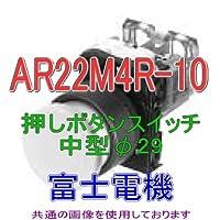 富士電機 AR22M4R-10Y 丸フレーム大形押しボタンスイッチ モメンタリ(1a) (黄) NN