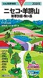山と高原地図 ニセコ・羊蹄山 暑寒別岳 (山と高原地図 2)